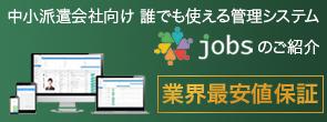 中小派遣会社向け誰でも使える管理システムJobsの紹介 業界最安値保証