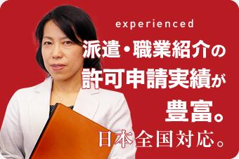 派遣・職業紹介の許可申請実績が豊富。日本全国対応。