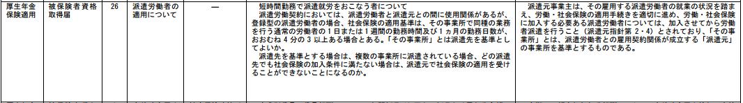 hakenmotoshishin第2・4