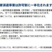 平成27年9月11日に改正労働者派遣法が成立しました。