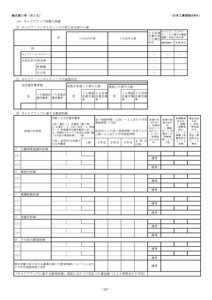 新様式)労働者派遣事業報告書-5