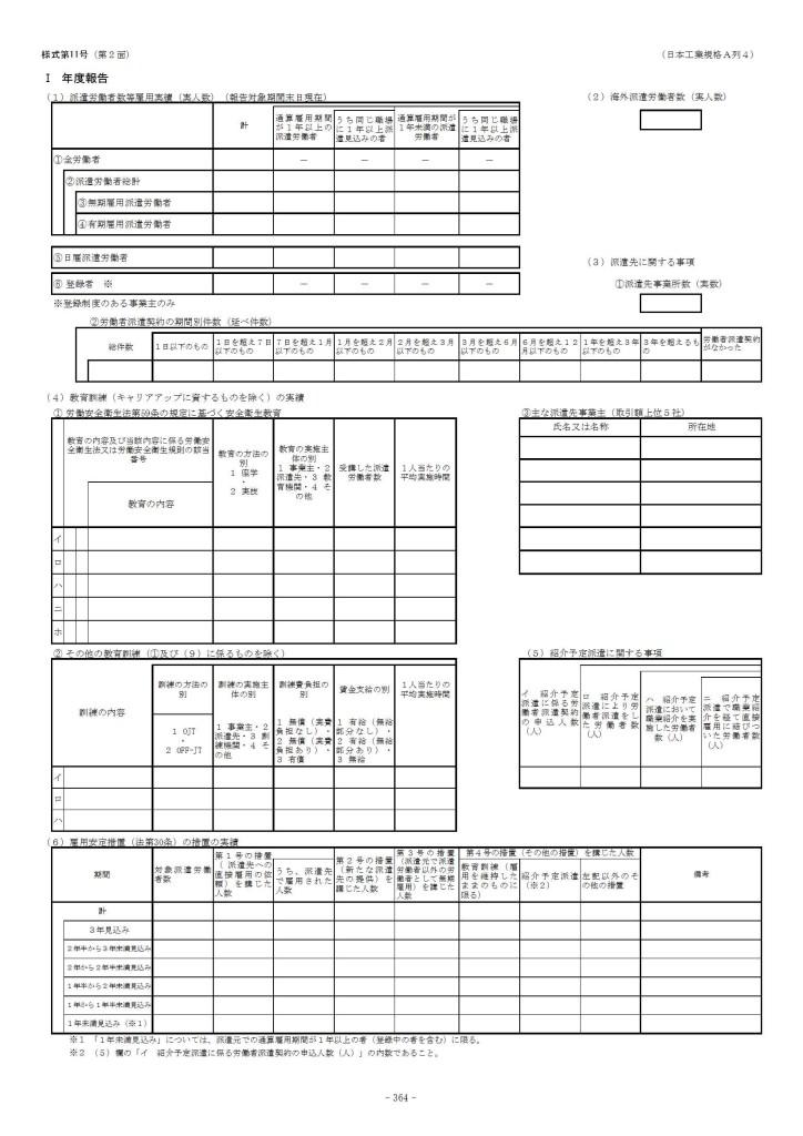 新様式)労働者派遣事業報告書-2