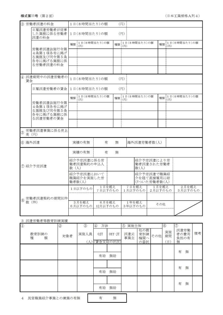 旧様式)労働者派遣事業報告書-2