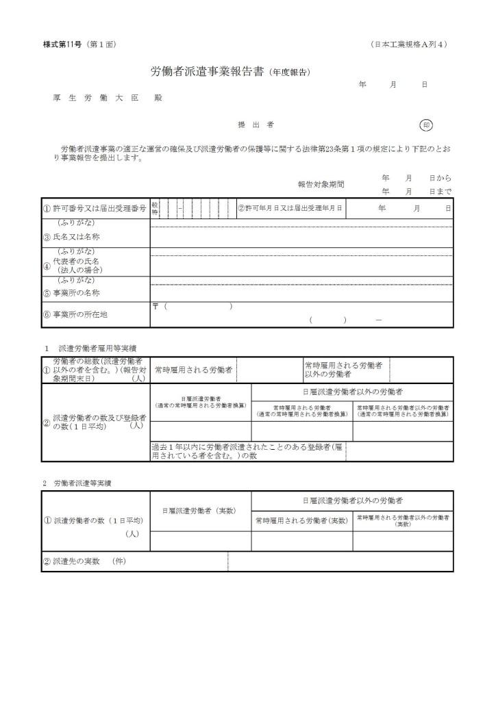 旧様式)労働者派遣事業報告書-1