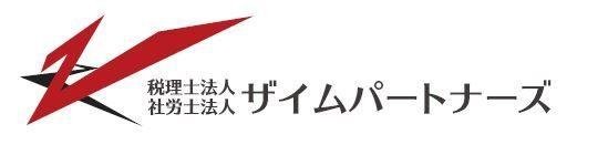 名古屋の社労士法人ザイムパートナーズ