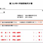 労使協定方式では、労働条件通知書に賃金内訳を表示するのか?