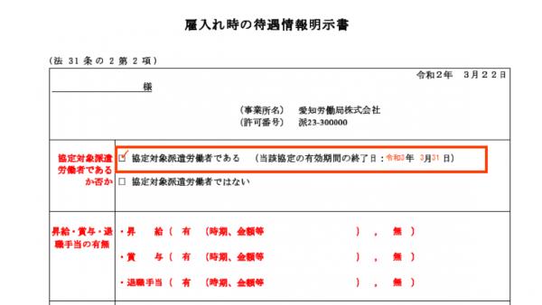 の に関する 対象 等 労働 情報 待遇 提供 比較 者